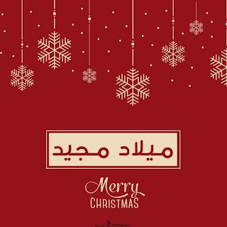 رمزيات كرسمس 2019 تهنئة عيد الميلاد المجيد