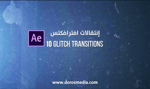 إنتقالات افترافكتس 10 انتقالات كلتش glitch مميزة للأدوبي افترافكتس
