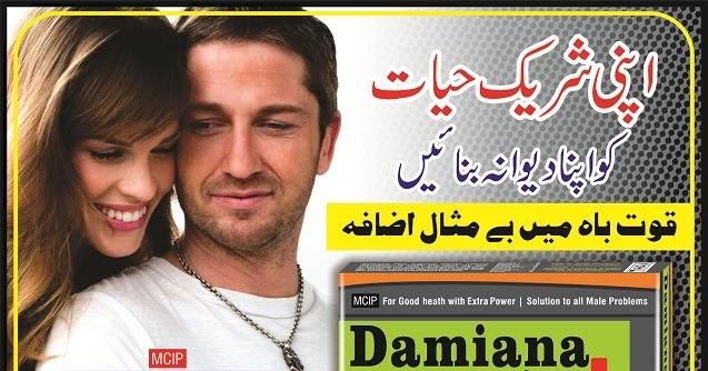 Penis Enlargement Oil Damiana Plus Largo Cream In Pakistan -7856