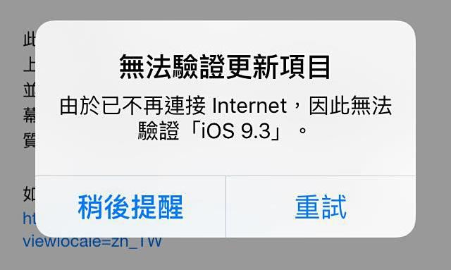 iPhone顯示「無法驗證更新項目」不能更新怎麼辦