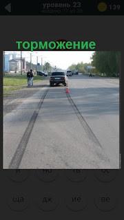 торможение машины на асфальте, остался тормозной путь