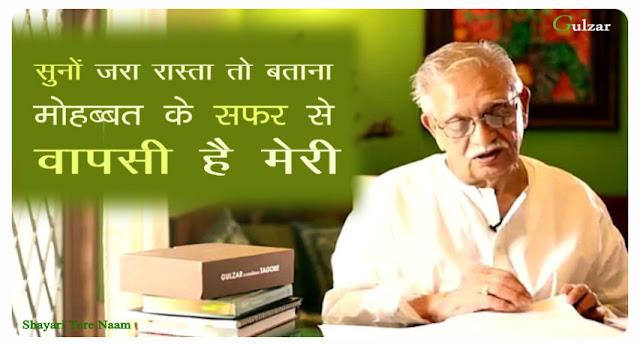 Gulzar Hindi shayari Collection / गुलज़ार साहब