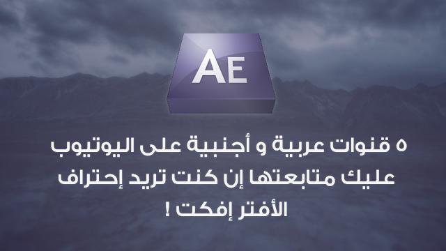 5 قنوات عربية و أجنبية على اليوتيوب عليك متابعتها إن كنت تريد إحتراف الأفتر إفكت