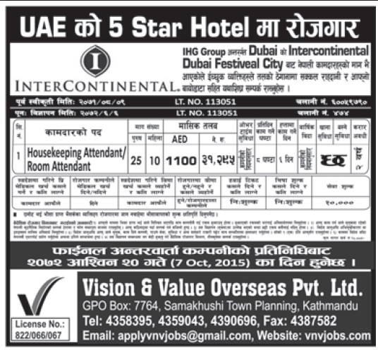 Jobs in Dubai for Nepali in 5 Star Hotel, Salary Rs 31,295