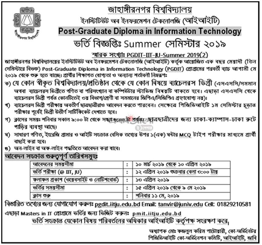 IIT-JU-PGDIT Admission for Summer 2019 Intake