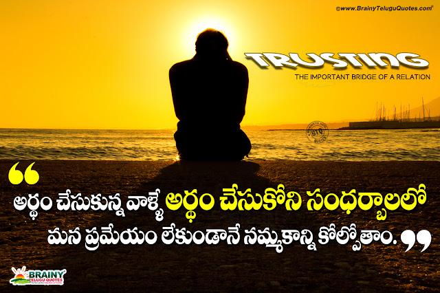 telugu quotes, best telugu words about life, important life quotes, best life thoughts in Telugu