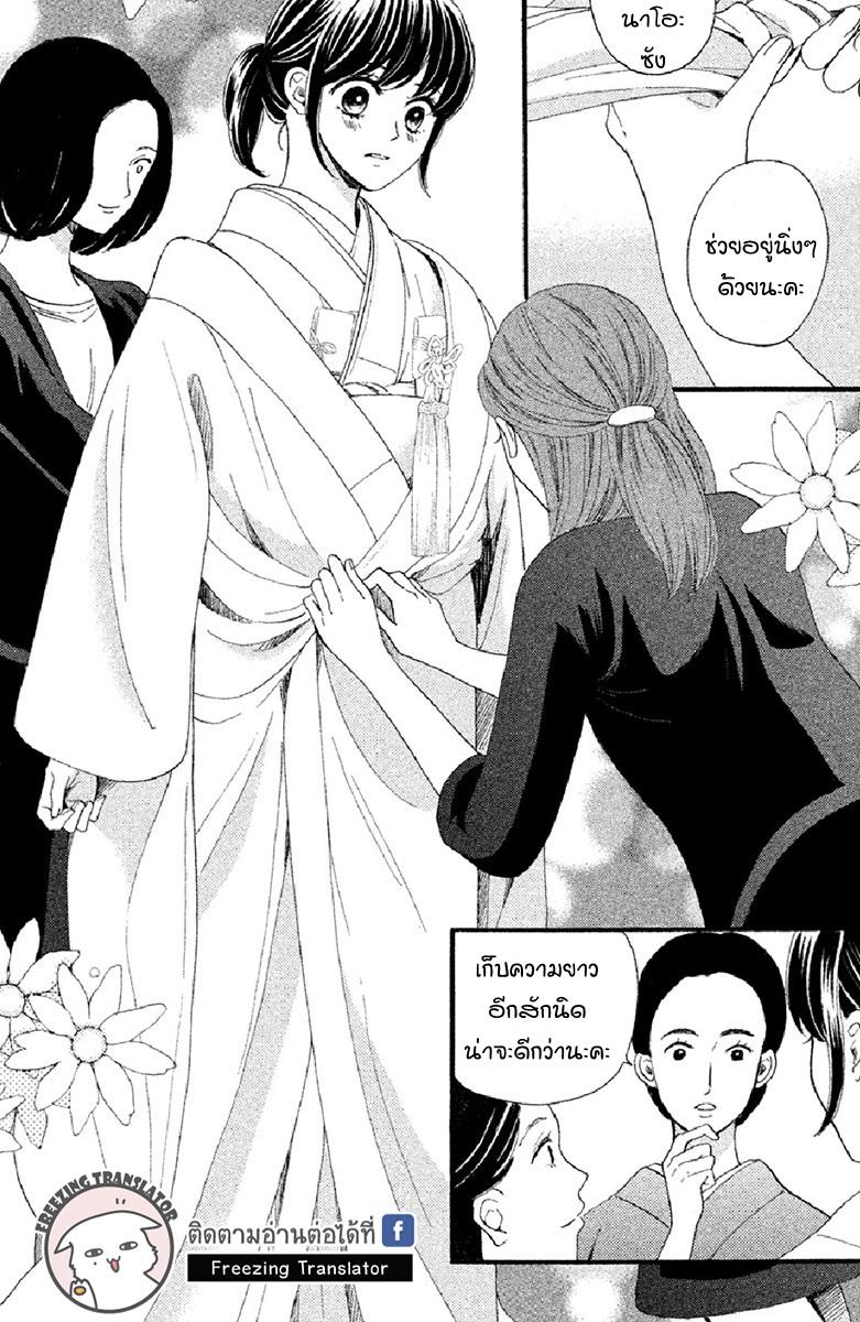 Watashitachi wa Douka shiteiru ตอนที่ 28 TH แปลไทย