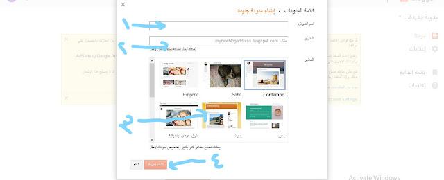 طريقة انشاء مدونة بلوجر