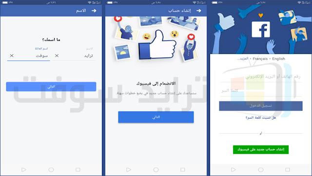 تنزيل برنامج الفيس بوك للأندرويد مجاناً