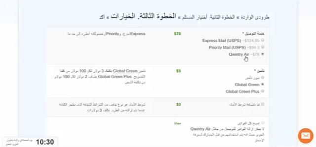 تسوق وجمع وأشحن مع qwintry بمميزات رائعة وأسعار مناسبة