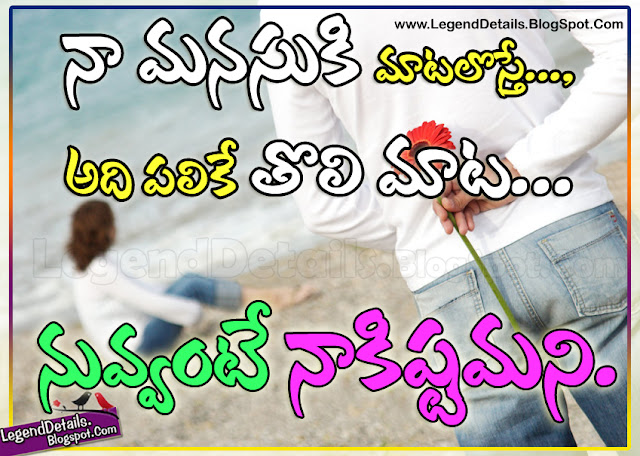 Telugu Love Quotes Delectable Top Telugu Love Quotes  Google