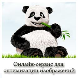 Онлайн-сервис для оптимизации изображений.