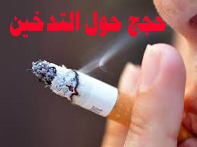 حجج حول التدخين