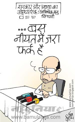 abhishek manu singahvi cartoon, janlokpal bill cartoon, lokpal cartoon, corruption in india, India against corruption, congress cartoon