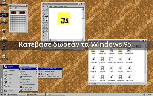 Τα Windows 95 έγιναν εφαρμογή και μπορείτε να τα κατεβάσετε δωρεάν στον υπολογιστή σας