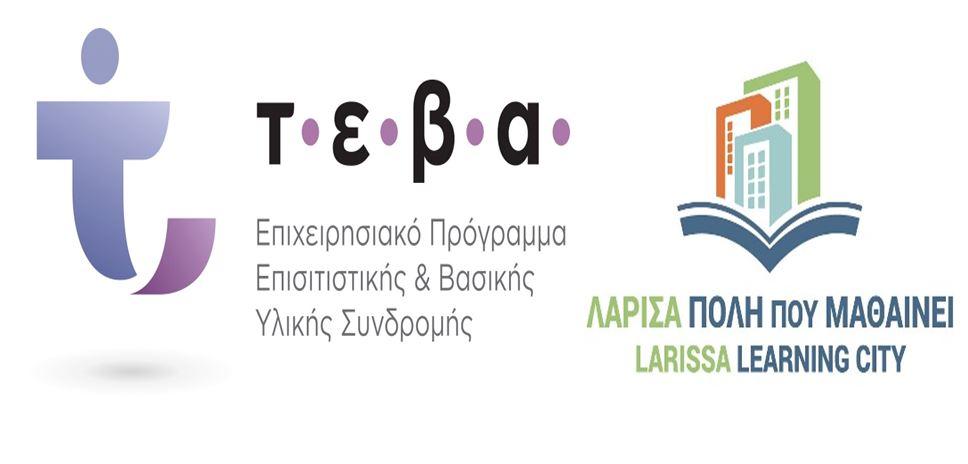 Διανομή τροφίμων στο Δήμο Λαρισαίων