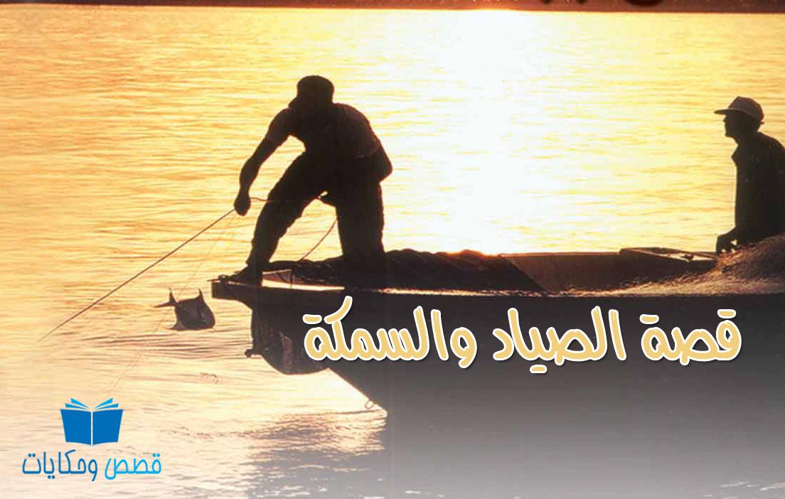 قصة-الصياد-والسمكة
