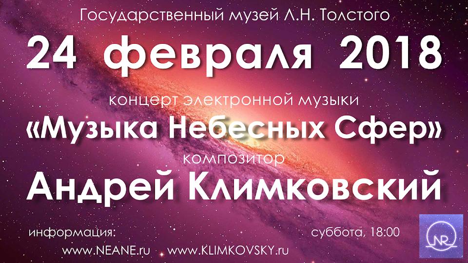 24 февраля 2018 года концерт Андрея Климковского «Музыка Небесных Сфер» в Государственном Музее Л.Н. Толстого