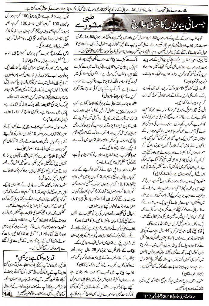 Page 14 Ubqari Magazine March 2016
