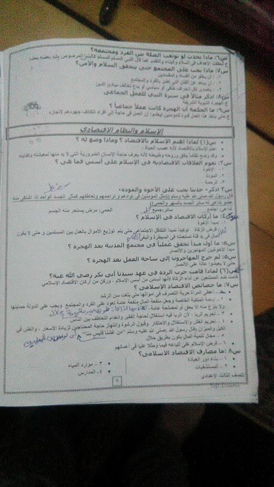 مراجعة دين الثالث الاعدادي 9 ورقات لن يخرج عنهم امتحان نصف العام 7
