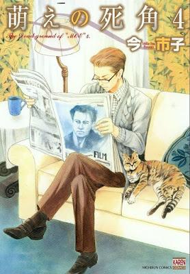 [Manga] 萌えの死角 第01-05巻 [Moe no Shikaku Vol 01-05] Raw Download