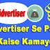 Bidvertiser Kya Hai ? Bidvertiser Se Online Paise Kaise Kamaye