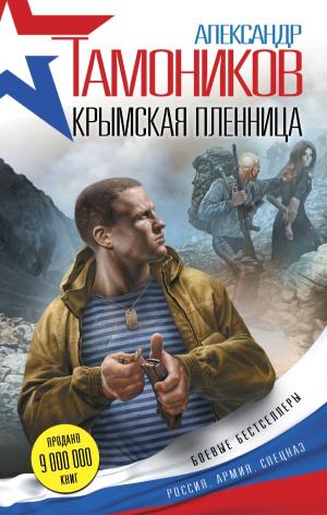 Александр Тамоников. Крымская пленница