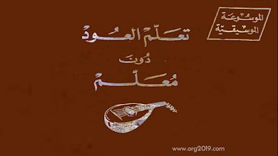 تحميل كتاب pdf تعلم العود بدون معلم في ملف واحد
