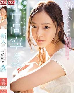 AVOP-303 Novelty No. 1 STYLE Gravure Idol Yoshitaka Nenee