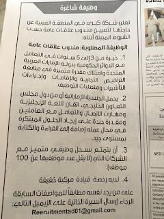 اعلان وظائف شاغرة فى شركة كبرى فى المنطقة الغربية فى الامارات 4