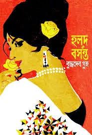 Holud Bosonto by Buddhadeb Guha