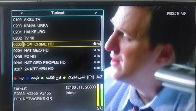 احدث اصدار لجهاز MS-7500 HD FERRARI من الموقع الرسمى