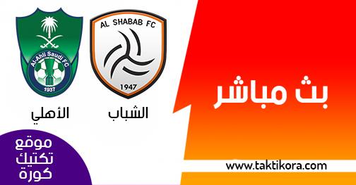 مشاهدة مباراة الشباب والاهلي بث مباشر اليوم 05-04-2019 الدوري السعودي