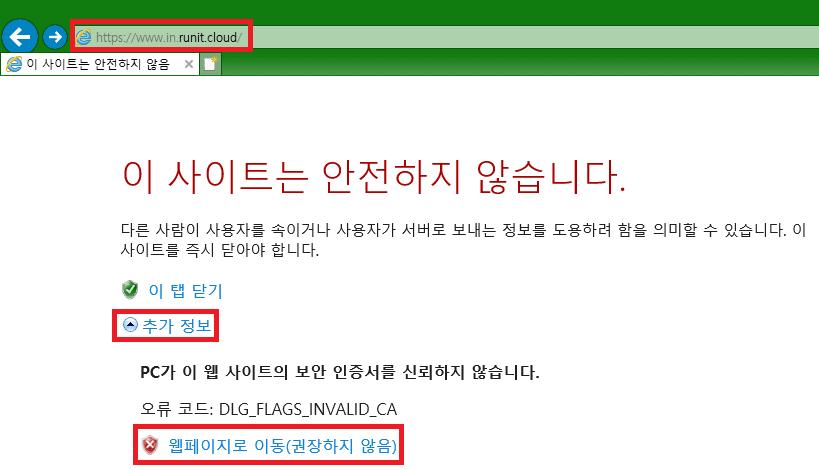[HTTPS] 자체 서명 사설 SSL 인증서 만들기