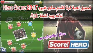 تحمیل لعبة كرة القدم سكور ھیرو 2017 Hero Score مهكرة مجاناً