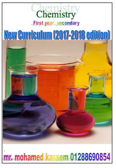 مذكرة الكيمياء باللغة الانجليزية Chemistry للصف الأول الثانوي 2019– مستر محمد قاسم