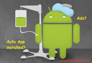 ما هو فيروس الاعلانات والصفحات المنبثقة adware وكيف تحذفه من هاتفك