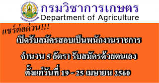 แนวข้อสอบ กรมวิชาการเกษตร ทุกตำแหน่งล่าสุดปี60