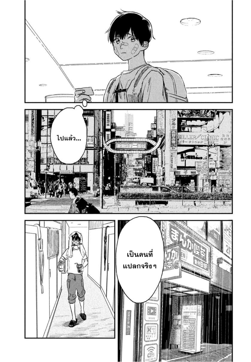 อ่านการ์ตูน Tenki no Ko ตอนที่ 1 หน้าที่ 15