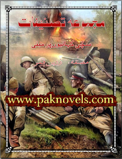 Free Download PDF Book Majmooha e tasnifat by Zaren Qamar