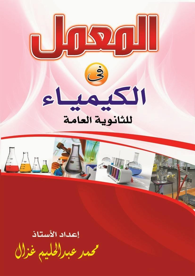 مذكرة المعمل فى الكيمياء للثانوية العامة المنهاج المصري 758511593.jpg
