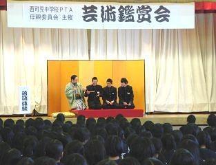 生徒が楽しく参加する人気コーナー、落語体験の風景です。