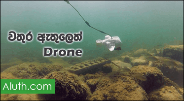 http://www.aluth.com/2017/01/fathom-one-underwater-drone.html