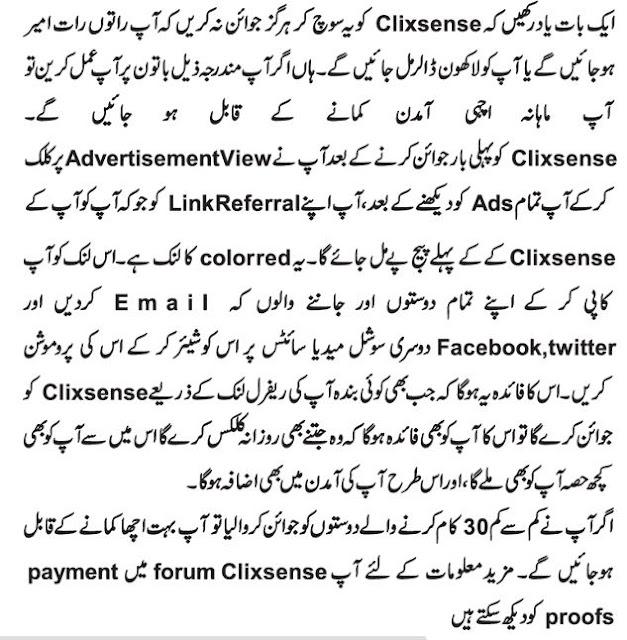 How to Earn Money In Pakistan With Clix-Sense In Urdu update 03/22/2016 aj main apko btaon ga k hm Clix-Sense Sy ksy earning kr skhte hain