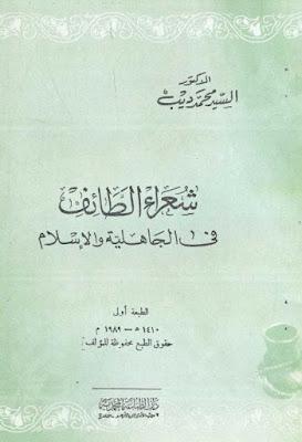 شعراء الطائف في الجاهلية والإسلام , pdf