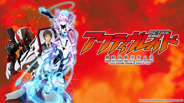 Active Raid Subtitle Indonesia