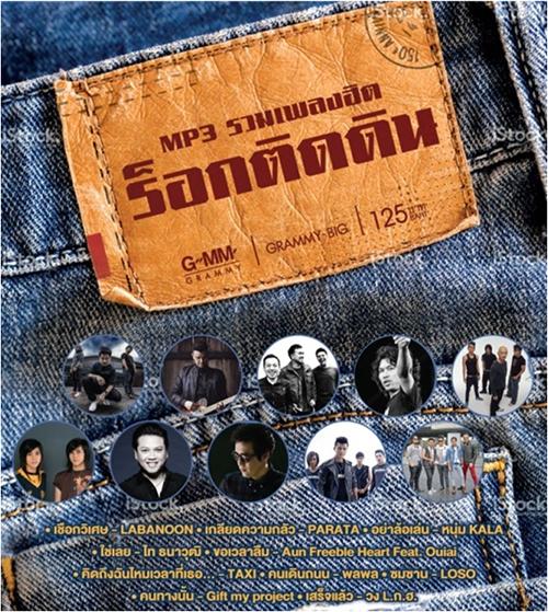 Download [Mp3]-[Hot New] รวมเพลงร็อกที่ฟังเมื่องไหร่ก็ร้องตามได้ กับหลากหลายศิลปินร็อกแนวหน้าของไทย ในอัลบั้ม รวมเพลงฮิต ร็อกติดดิน 4shared By Pleng-mun.com