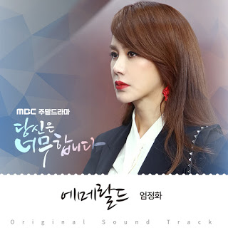 Lyric : Uhm Jung Hwa (엄정화) - Emerald (에메랄드) (OST. You Are Too Much)