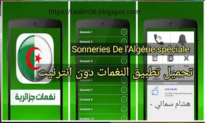 نغمات جزائرية بدون الإنترنت ، تطبيق خاص لمحبي التراث الموسيقي الجزائري ، لديها باقة متنوعة ومذهلة من الموسيقى عالية الجودة المعروفة. يمكنك أيضًا استخدام واحدة من نغمات الرنين الجزائري كنغمة رنين ورسالة ورسائل افتراضية في هاتفك. نغمات راي 2018 مجاناً للهاتف ، أفضل نغمات 2018 ، نغمات جديدة rai algerien 2018. سهل الاستخدام وبالتالي يعمل شرعية على معظم تطبيقات أجهزة Android. اغاني ايمن سرحاني اغاني ايمن سرحاني 2018 موسيقى الراي موسيقى راى بدون انترنت اشارة aghani aghani ray 2018 اشعاني بدون انترنت