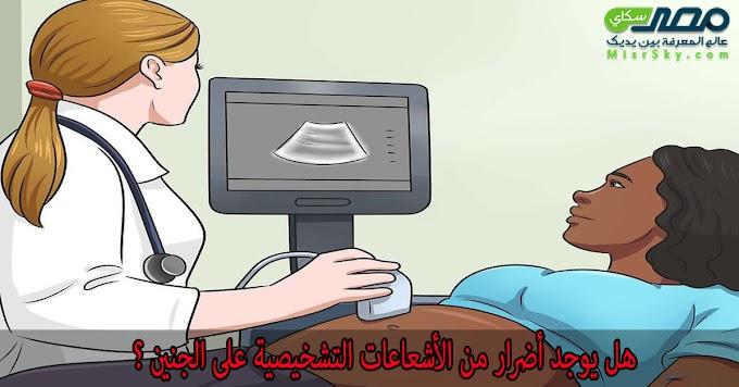 هل يوجد أضرار من الأشعاعات التشخيصية على الجنين ؟